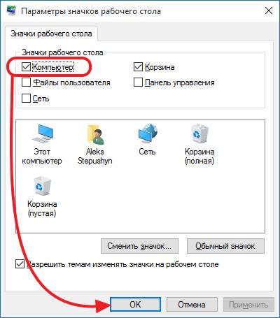 включите значок Компьютер