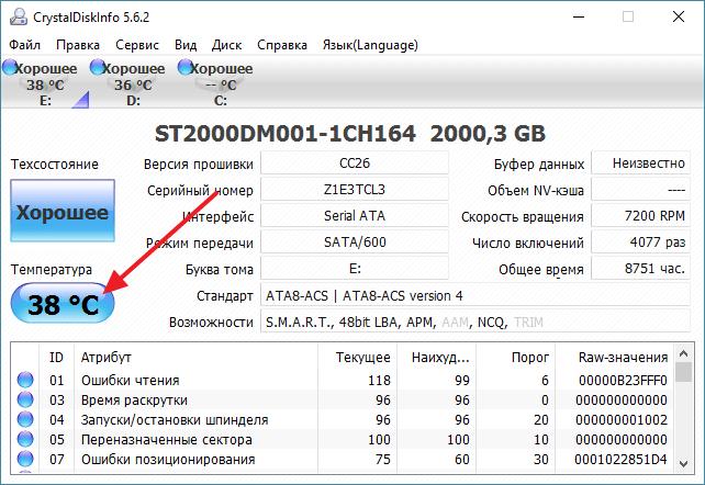 температура жесткого диска в CrystalDiskInfo