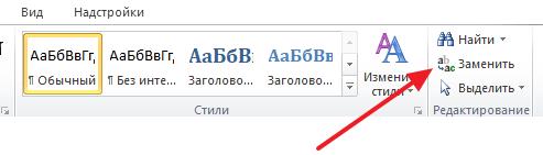 кнопка Заменить