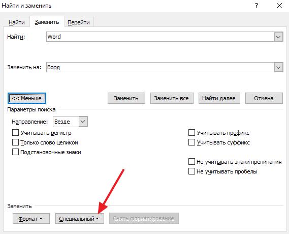 кнопка для замены специальных символов