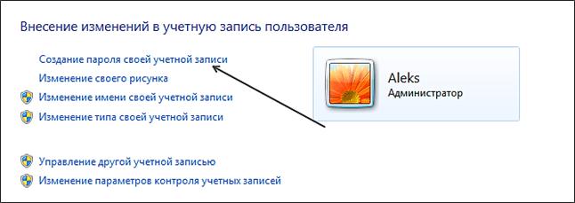 Как поставить пароль на компьютер с помощью Windows 7