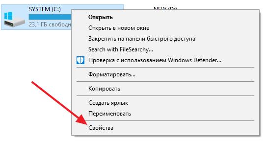свойства диска в контекстном меню