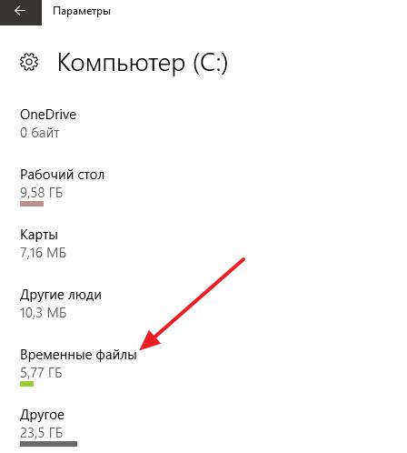 выбор Временных файлов