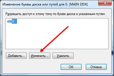 Изменение буквы диска или путей