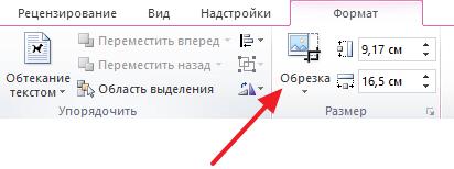 кнопка для обрезки картинок