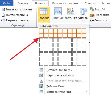 вставка таблицы с двумя строками