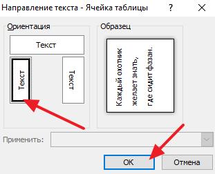 выбор направления текста