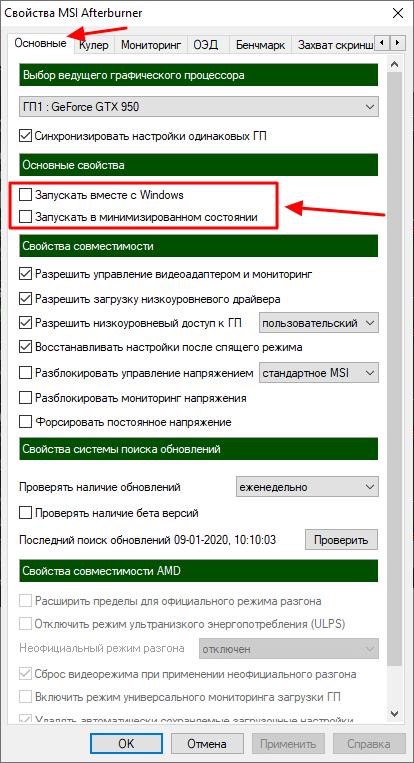 добавление MSI Afterburner в автозагрузку