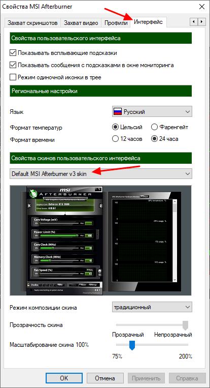 настройка интерфейса MSI Afterburner