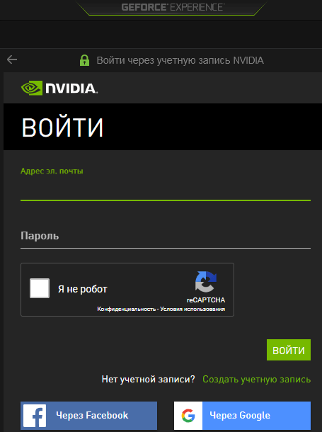 вход в GeForce Experience