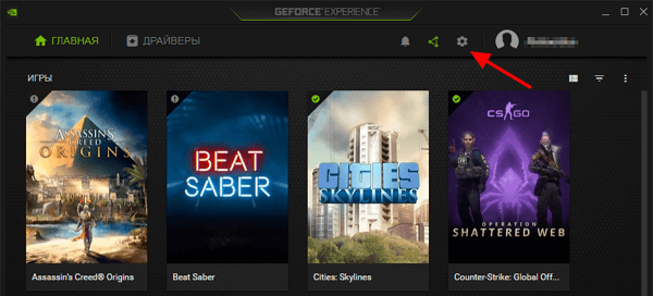 настройки GeForce Experience