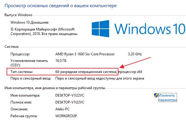 разрядность Windows 7 или Windows 10