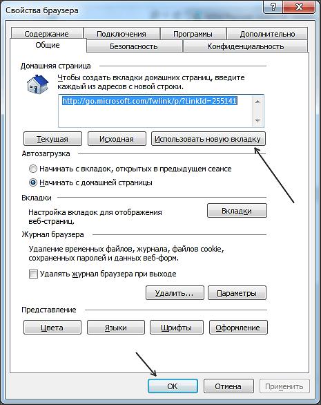 Как установить страницу about:Tabs в качестве домашней