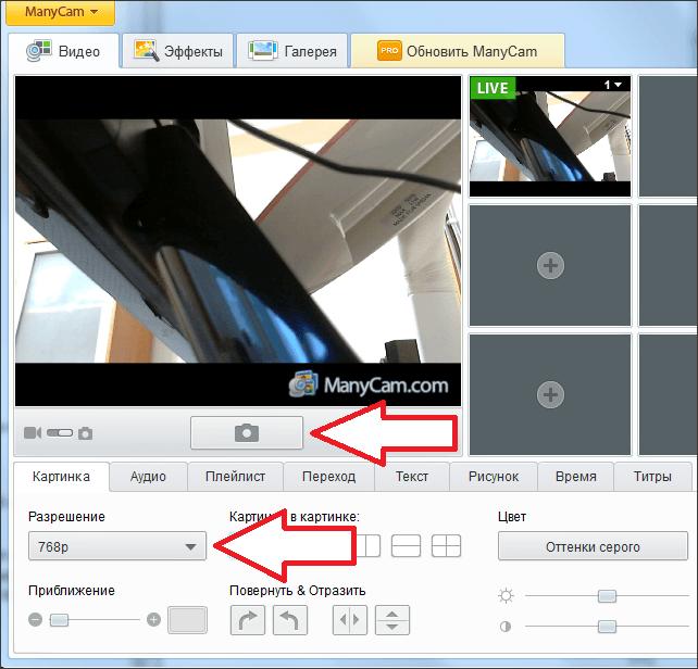 Снять видео онлайн по веб камере