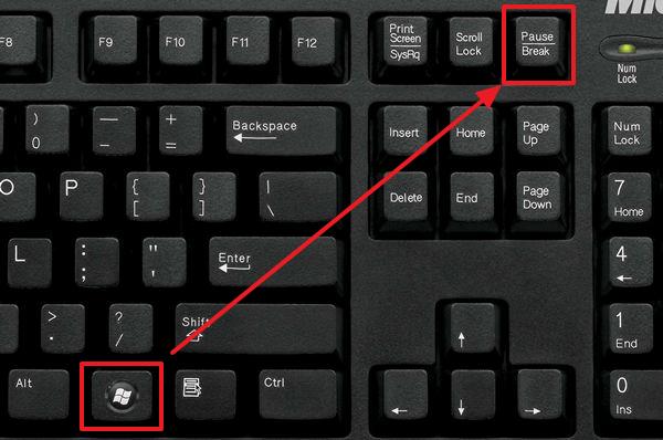 используйте комбинацию клавиш Windows + Pause/Break