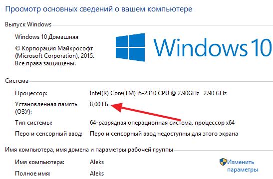посмотрите сколько оперативной памяти на компьютере