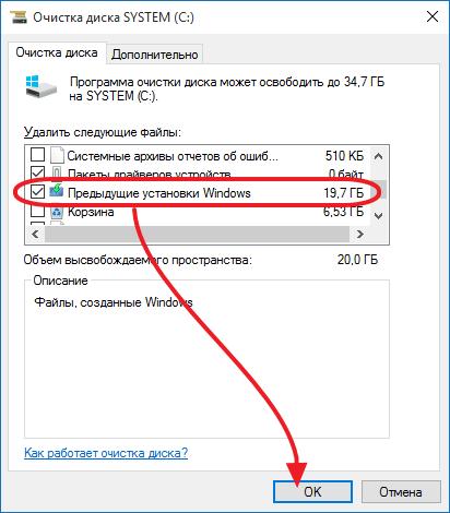 удаление предыдущей установки Windows