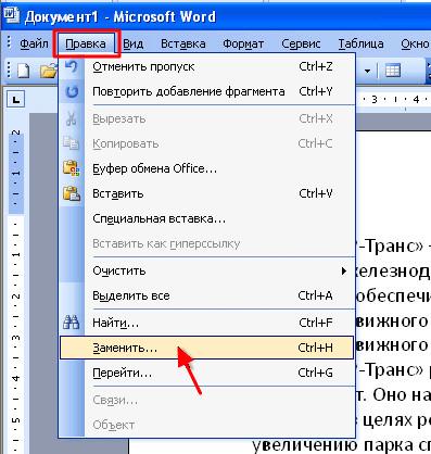 замена в Word 2003