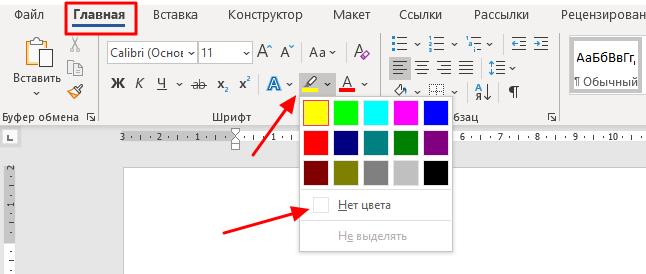 кнопка Цвет выделения