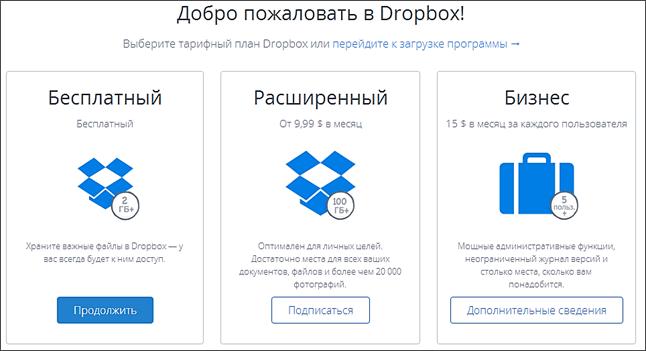 регистрация в DropBox