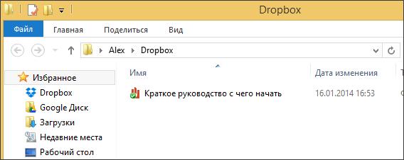как пользоваться DropBox