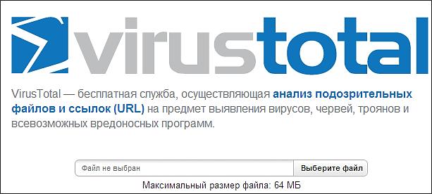 проверка на вирусы с помощью VirusTotal.com