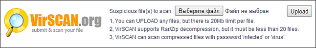 онлайн проверка на вирусы с помощью VirusTotal.com