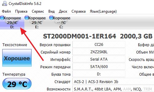 выбор жесткого диска в CrystalDiskInfo
