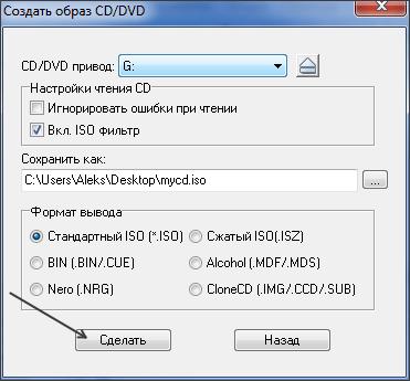 Как создать образ диска из оптического носителя при помощи UltraISO