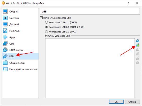 Добавить новый USB-фильтр