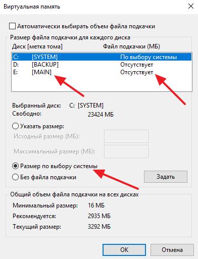 выбор диска для виртуальной памяти