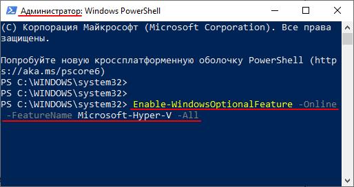 Включение и отключение Hyper-V через PowerShell