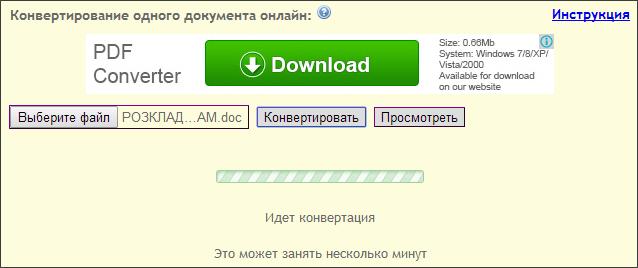 Конвертирование Word в PDF с помощью онлайн сервисов