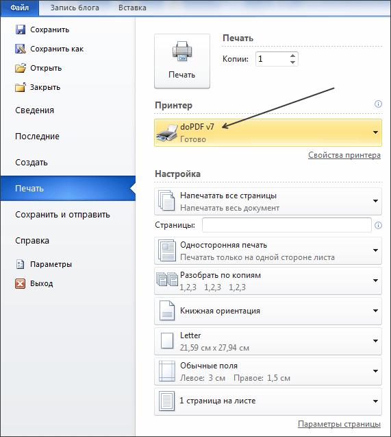Конвертирование Word в PDF с помощью PDF принтеров