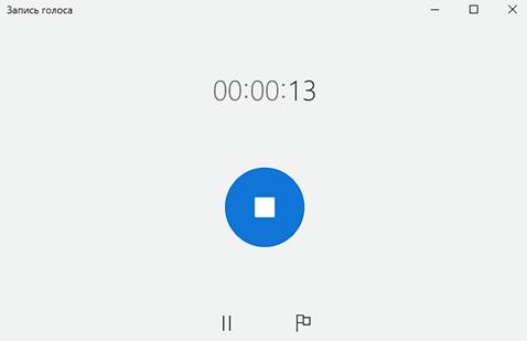 программа Запись голоса