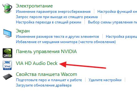 откройте панель управления звуковой картой
