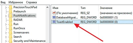 параметр ToastEnabled