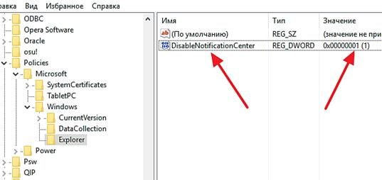 параметр DisableNotificationCenter