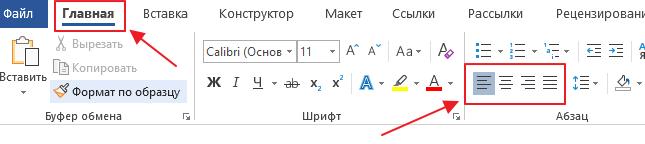 кнопки выравнивания текста