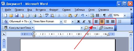 кнопки выравнивания текста в Word 2003