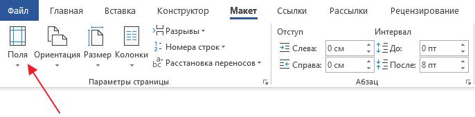 кнопка Поля на вкладке Макет
