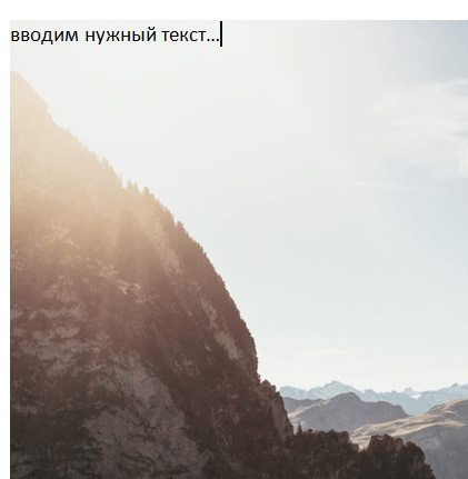 текст наложенный на картинку