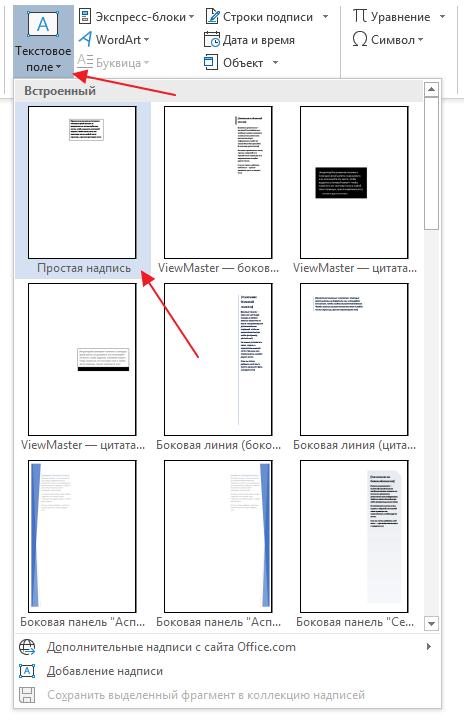 кнопка Текстовое поле на вкладке Вставка