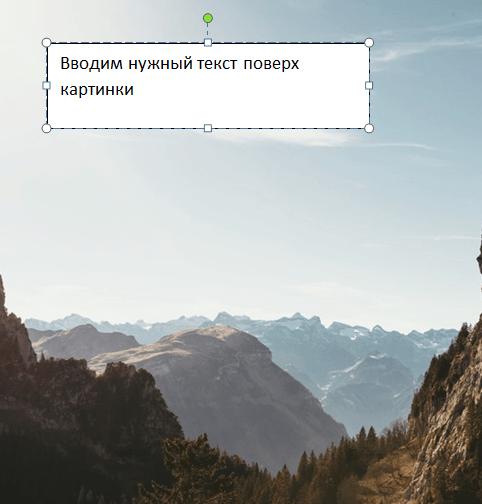редактирование текста на картинке