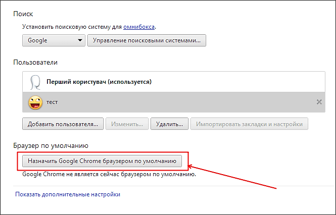 Как сделать Google Chrome браузером по умолчанию