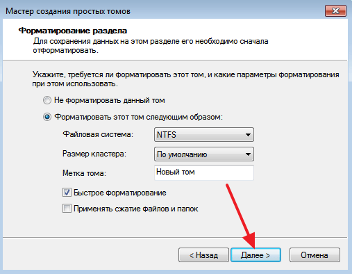 выберите настройки форматирования