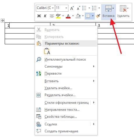 кнопка Вставка в контекстном меню