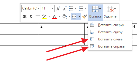 добавление столбца с помощью контекстного меню