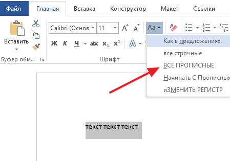 варианты изменения регистра Word 2016