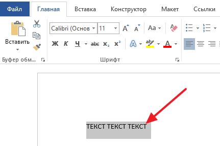 регистр текста изменен
